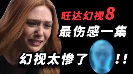 《旺达幻视》第8集解析,目前最伤感一集,幻视太惨了变成这样!