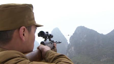 绝战桂林:鬼子飞机轰炸阵地,不料狙击手枪法很准,一枪打中飞行员