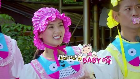奔跑吧兄弟:跑男团化装成婴儿的摸样太辣眼睛,李晨想做回人样