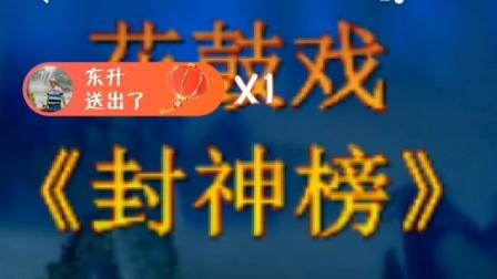 花鼓戏《封神榜》选段 唐三妹