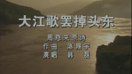 韩磊-大江歌罢掉头东