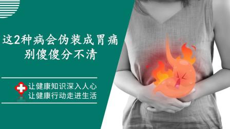 """医生提醒:这2种疾病会""""伪装""""成胃痛,让人难以区分,加重病情"""
