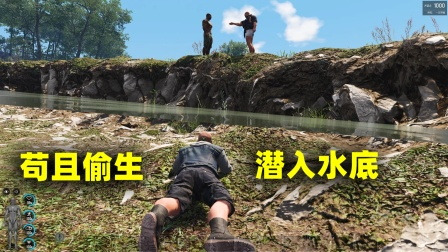 荒野求生160:危机之下,我跳入水中躲过一劫