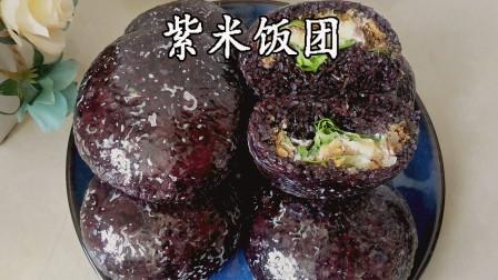在家做紫米饭团,踏青旅游必备神器,营养丰富,简单快捷