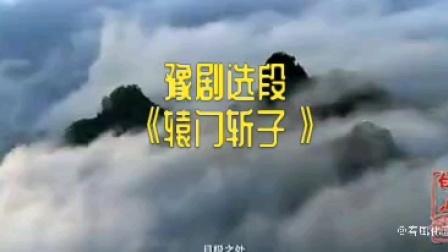 豫剧选段《辕门斩子》(红脸王陈建设)