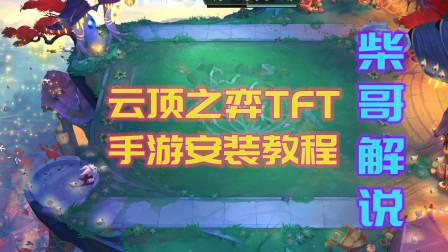 云顶之弈手游TFT下载安装教学