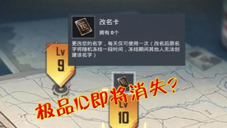 和平精英:极品ID即将消失?改名卡有1个新变化!