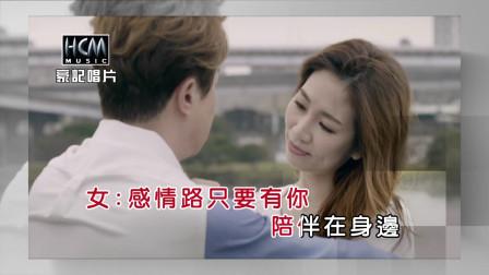 闽南歌《爱的伴侣》翁立友vs向蕙玲
