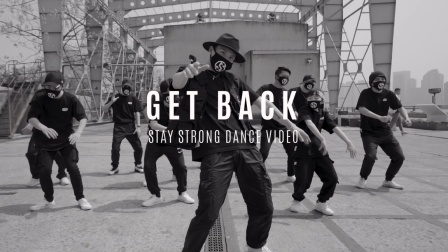 【POPPING竟然可以这么跳?!】 《GET BACK》 STAY STRONG DANCE VIDEO