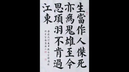 卞晖颜体书法:李清照《夏日绝句》