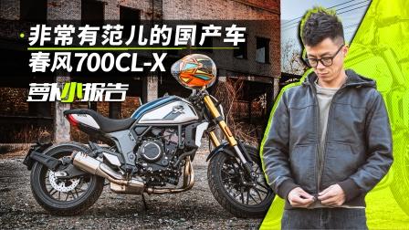 非常有范儿的国产摩托车 春风700CL-X   萝卜小报告