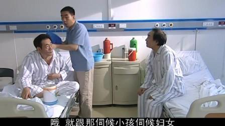 老爸住院,杨光抓住赚钱机会,给老爸同屋的病人当护工