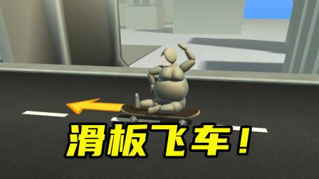 飞车英雄:我把滑板拿来飞车!获得了200万分!太酷了!