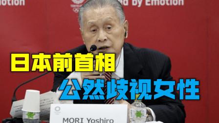 """东京奥运会还没开始,日本就已""""斩获一金""""?官员公然歧视女性"""