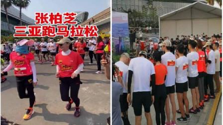 张柏芝现身三亚马拉松,摄影师都追不上,分分钟力破怀孕传闻!