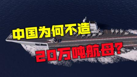 中国为何不造20万吨航母?大不等于好,甲板太大不利于战机出动