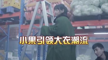 《二十不惑》花絮:在冰冻室里,全体穿上军大衣保暖