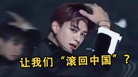 中国男团遭韩国网友骂:滚回中国!只因在台上唱中文歌!太过分!