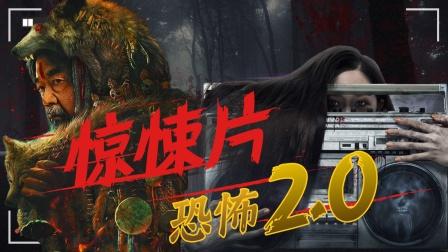 《兴安岭猎人传说》联动《张震讲故事之三更夜》恐怖升级2.0