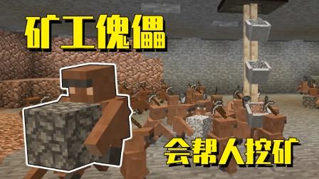 我的世界mod:在MC里雇用泥人帮忙挖矿,从此解放自己的双手!