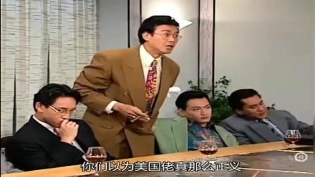 大时代:丁蟹,黑手党老大,大毒枭,华尔街老大四方谈判,股痴出手不凡!