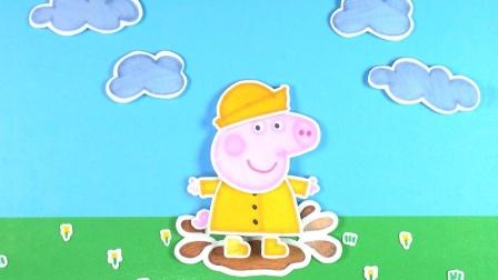 小猪佩奇趣味立体书益智玩具,下雨了!粉红猪小妹会怎么做呢?