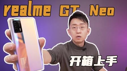 「科技美学开箱」realme GT Neo开箱体验