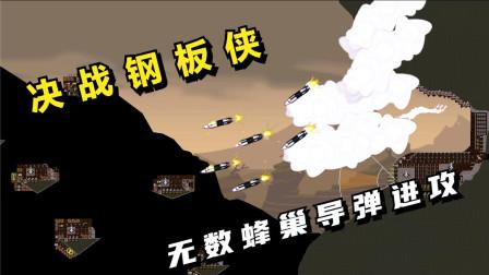 进击要塞:决战钢板侠,一堆蜂巢与防空!