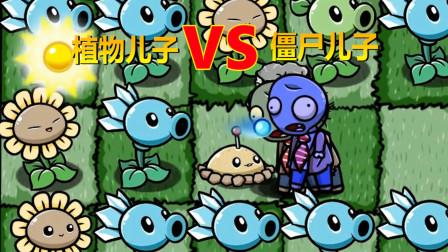 植物儿子对战僵尸儿子 小小植物和小小僵尸的战争 太可爱了!熊不理猪解说