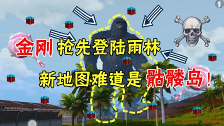 和平精英:金刚抢先登陆雨林,新地图难道是骷髅岛!