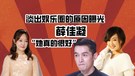 薛佳凝首谈淡出娱乐圈:与胡歌无关,在最尴尬的年纪选择离开?