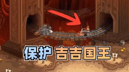 王国保卫战复仇全彩蛋02:保护吉吉国王