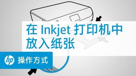 在 Inkjet 打印机中放入纸张