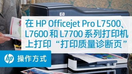 """在 HP Officejet Pro L7500、L7600 和 L7700 系列一体打印机上打印""""打印质量诊断页"""""""