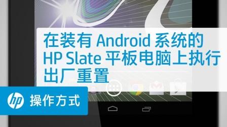 在装有 Android 系统的 HP Slate 平板电脑上执行出厂重置