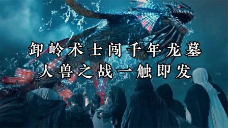 千年龙墓被打开,卸岭术士战邪龙,以身殉道纵死不退,网大奇幻片