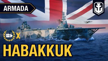 游戏宣传片:战舰世界-哈巴库克(Habakkuk)号航空母舰(3282)