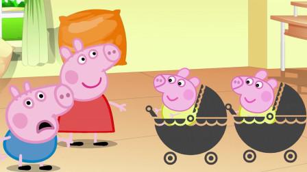 佩奇家多了一对双胞胎弟弟,猪爸爸和猪妈妈也认不出来,这是谁呢?