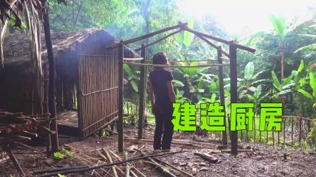 049 原始丛林荒野求生,建造厨房,房产+1,做深山老林最多