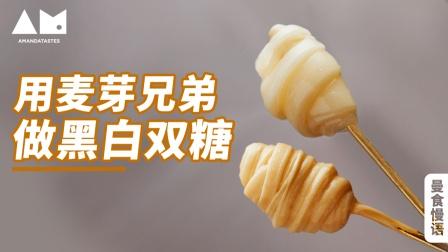 【曼食慢语】麦芽糖还分黑白?竟然还是1500年前的食谱