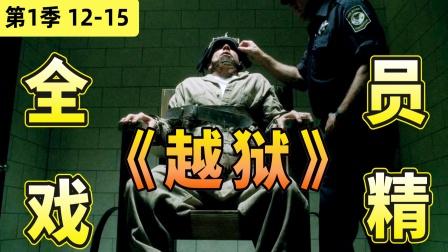 【上】美剧神作《越狱》第一季12-15集