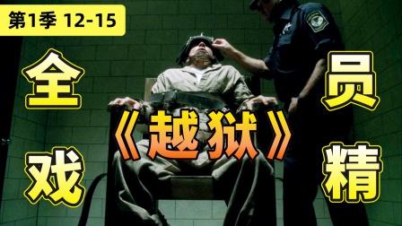 【下】美剧神作《越狱》第一季12-15集