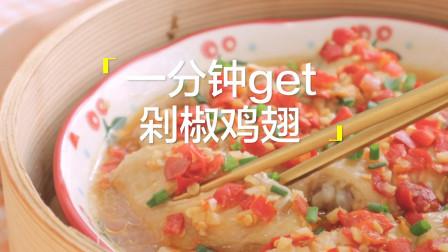 一分钟get「剁椒蒸鸡翅」,鲜嫩多汁又下饭!!