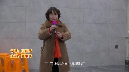 姚剧《三月桃花红沉沉》演唱:胡秋花