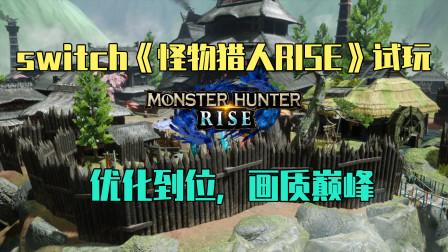 【π试玩】switch《怪物猎人RISE》正式版试玩,画质巅峰