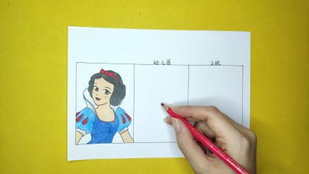 假如白雪公主去上班和幼儿园,手绘出来会啥样?对比哪个更漂亮