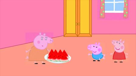 猪妈妈和佩奇乔治都被变成了大西瓜,猪爸爸也没法救出她们