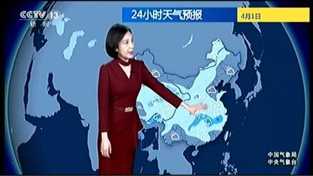 中央电视台 新闻频道 朝闻天下 天气预报 2021-04-01