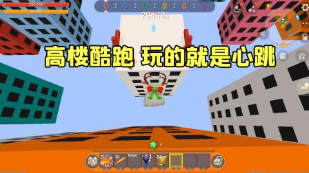迷你世界:兄妹高楼酷跑一不注意就掉下去,玩的就是心跳!