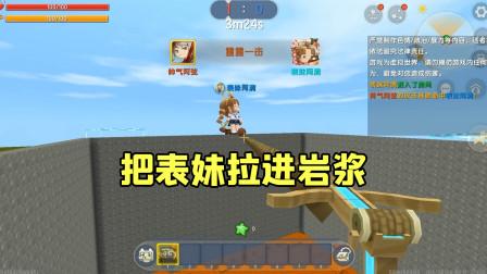 迷你世界:把表妹拉进岩浆,这个游戏这么玩简直太刺激!